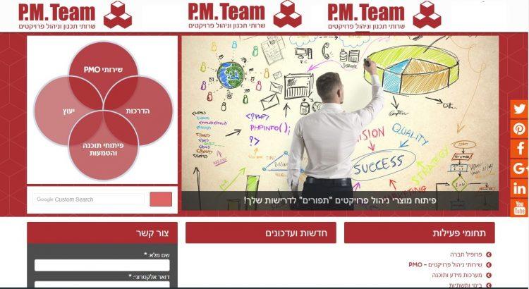 קורס ניהול פרויקטים PMTEAM